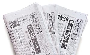 日本経済新聞 国際版について   日本経済新聞 国際版   NIKKEI ASIA ...